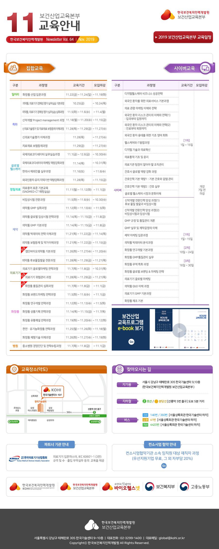 한국보건복지인력개발원 보건산업교육본부 뉴스레터